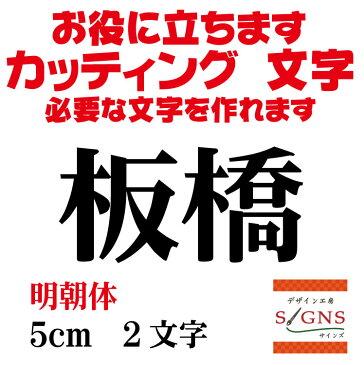 板橋 カッティングシート 文字 文字シール 切り文字 製作 通販 屋外耐候 販促 集客 売上アップに 看板 案内板 必要な カッティング文字 を作れます。明朝体 黒 5cm