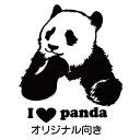【送料無料】 パンダ パンダステッカー 9 パンダデザイン カッティングステッカー カッティングシート ...