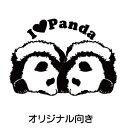 【送料無料】 パンダ パンダステッカー 13 パンダデザイン カッティングステッカー カッティングシート ...