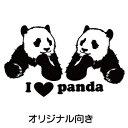 【送料無料】 パンダ パンダステッカー 16 パンダデザイン カッティングステッカー カッティングシート ...