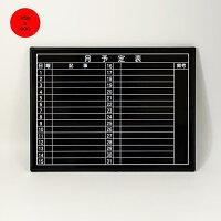 月予定表E-6Wブラックボード450X600縦型/光沢板面