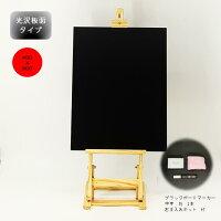 木製卓上ディスプレイスモールイーゼル木製耐水ブラック/光沢面