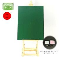 木製卓上ディスプレイスモールイーゼル木製耐水グリーン/光沢面