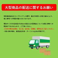 大型商品の配送に関するお願い