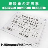 プレート看板 送料無料 【内容印刷込】建設業許可票  透明アクリル UV印刷 屋外用 対候性◎  H350×W450mm