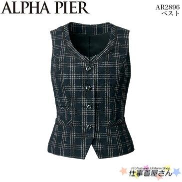 ベスト AR2896 事務服 制服 ユニフォーム ALPHA PIER アルファピア 19号〜23号大きいサイズ