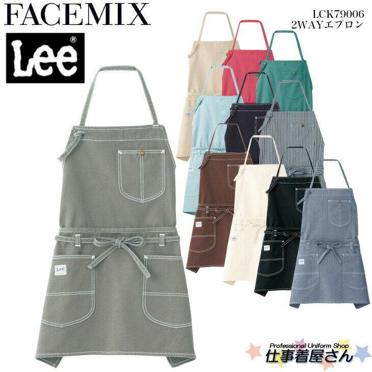 作業服, エプロン・前掛け 2WAY Lee FACE MIX LCK79006