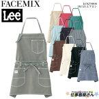 2WAYエプロン 男女兼用 サービス Lee FACE MIX 企業作業服・作業着 としてお勧め LCK79006 フリーサイズ