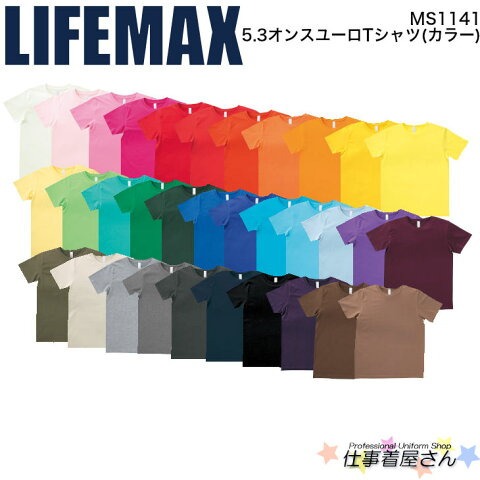 5.3オンスユーロTシャツ(カラー) ユニセックス LIFEMAX 作業服 通年 ユニフォーム 100〜XXXL BONMAX お勧め MS1141