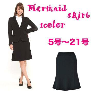 履きやすいカーブベルトのマーメイドスカート【BONMAX】【企業オフィス制服・事務服】