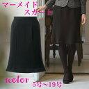 マーメイドスカート(55cm丈)【企業制服・事務服としてお勧め】