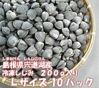 島根県宍道湖産大和しじみ(冷凍)Lサイズ200g入り10パック