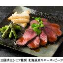 三國清三セレクション 三國推奨 北海道産牛ローストビーフセッ