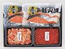 鮭三昧セット(雄宝鮭山漬切り身4枚、いくら醤油漬100g、秋鮭糀漬150g)【送料無料】北海道産
