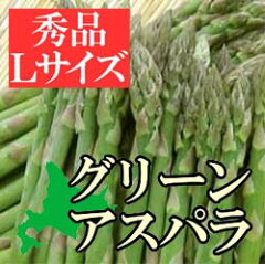 やわらかくて、甘~い!朝もぎだから、みずみずしい!【送料込】北海道産グリーンアスパラ秀品1...