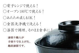 越前漆器こだち椀レンジ・オーブン・食洗機対応の漆塗りの漆器