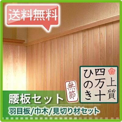腰壁約3.6M巾施工可能。セットでお得!国産無垢材100%、無添加無塗装一枚板、日本一ヒノキオイ...