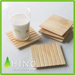 ひのきの木の手づくり小物シリーズ[HINO]端材からできたエコな木のコースター。ライン入りで...