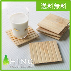 【HINO】桧の木製コースター(無塗装)