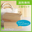 【送料無料】木製ヨガブロック/2個セット(コットンバッグ付/名入れ可能)