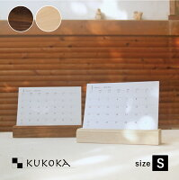 卓上カレンダー2022(S)1月始まり【名入れ可】ノベルティ 木製 シンプル おしゃれ(木製スタンドとカレンダーのセット品)