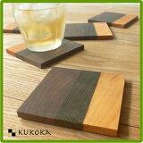 kukoka:木製 コースター 角型バラ売り【定形外郵便対応可】