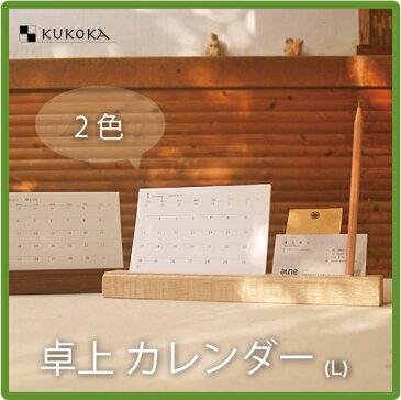 卓上カレンダー 2019(L)[1月始まり]名入れ可 ノベルティ木製 シンプル おしゃれ