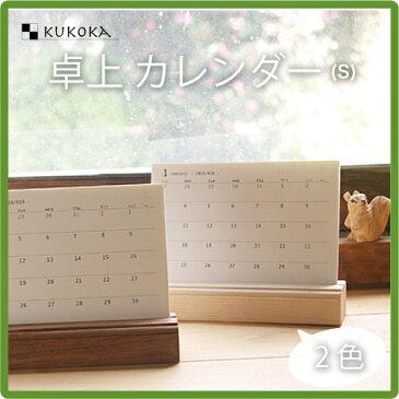 卓上カレンダー2019(S)[1月始まり]名入れ可 ノベルティ木製 シンプル おしゃれ