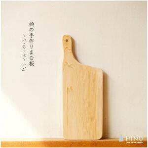 【20%オフクーポン対象】ひのき 手づくり まな板 「い」国産 桧 木製 木 一枚板 檜 カッティングボード おしゃれ