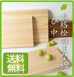 【送料無料】本格 ひのき 一枚板 まな板 「美(び)」(中)30mm×210mm×430mm木製 木 上質 檜 桧 国産 FSC カッティングボード
