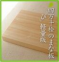抗菌効果バツグンの上質桧(檜)。薄型軽量版のこちらは二枚めのまな板として使用すると便利!...