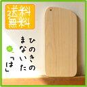 ひのきの手づくりまな板「は」(木のカッティングボード)