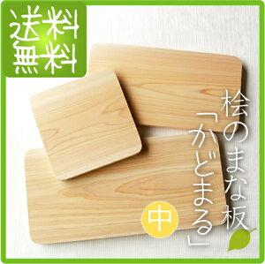 【送料無料】桧(檜)木のまな板「かどまる」(中)25mm×180mm×350mm