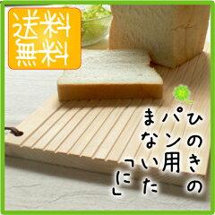 【送料無料】食パン、その他パン用の木製まな板です。朝食などのプレートに使用してもかわいい...