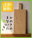 【送料無料】ひのき 手づくり まな板 「ろ」木製 木 カッティングボード 一枚板 檜 桧 国産