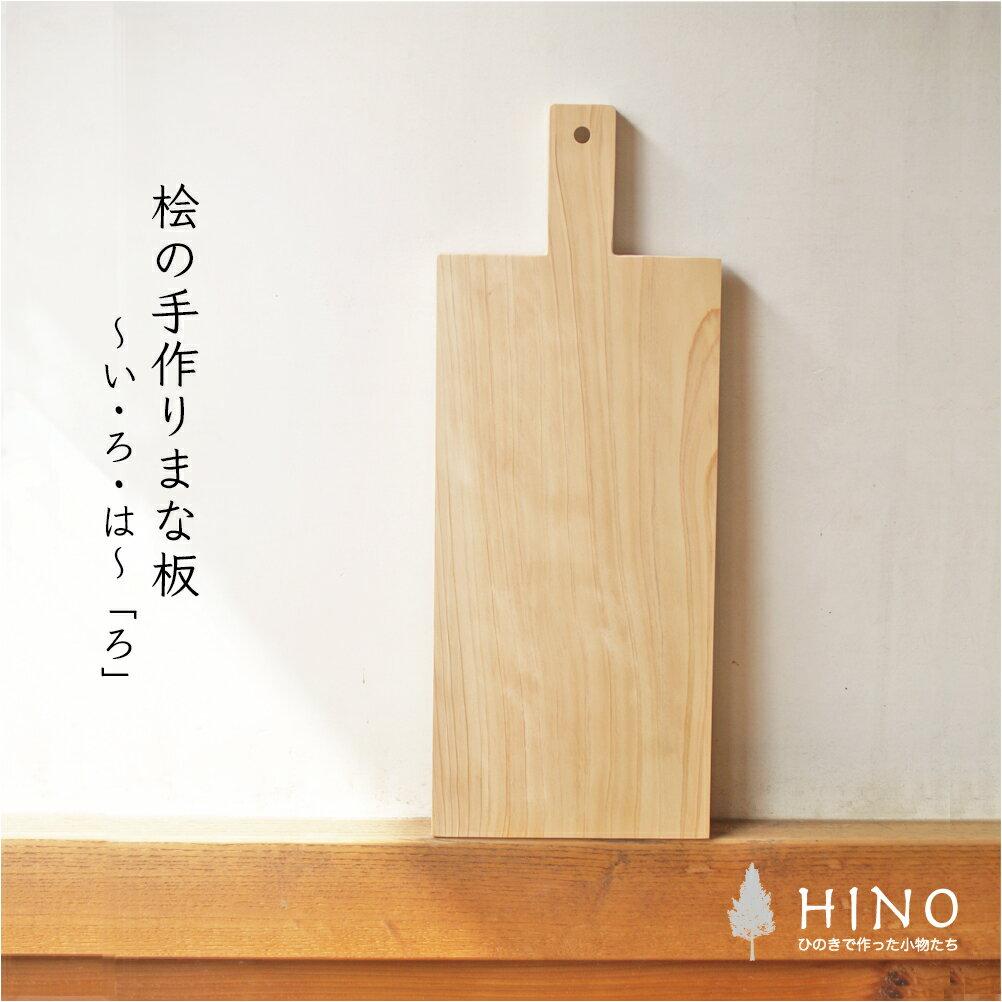 ひのき 手づくり まな板 「ろ」国産 桧 木製 木 一枚板 檜 カッティングボード おしゃれ