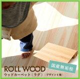 無垢ひのきの ウッドカーペット ラグ [ロールウッド]180cm×240cm国産 無垢材 檜※デザイン 4種からお選びいただけます
