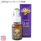CHPSQ10コンプレックス美容液