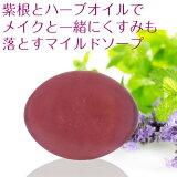 紫根マイルドクリアソープ