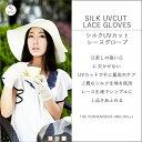 シルク 手袋 グローブ UVカット レース リボン UV 紫外線対策 紫外線遮断 UV対策 UVカットグローブ おしゃれ レディース 女性用 プレゼント 誕生日 贈り物 ギフト ホワイト ピンク ベージュ 05P05Nov16
