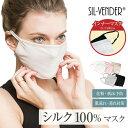 マスク シルクメール便送料無料 インナーマスク silk 100% 敏感肌 肌荒れ 乾燥対策 飛沫 予防 保湿 蒸れにくい 肌にやさしい 潤い 花粉..