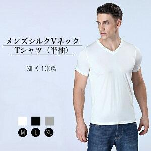 VネックT メール便送料無料 メンズ シルク 半袖 インナーシャツ M L XL silk シルク100% メンズ 絹 半袖 下着 涼感 敏感肌 低刺激 通気 抗菌 快適 父の日 【楽天月間優良ショップ】