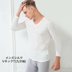 VネックT 9分袖 メール便送料無料 メンズ シルク 9分袖 インナーシャツ M L XL silk シルク100% メンズ 絹 長袖 下着 涼感 敏感肌 低刺激 通気 抗菌 快適 父の日 【楽天月間優良ショップ】