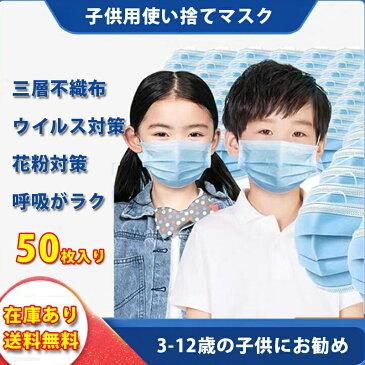 マスク 子供用 50枚入り 送料無料 50枚 マスク 在庫あり 3層構造不織布 高密度フィルター 飛沫 花粉 ほこり 使い捨て 立体 ウィルス 飛沫 花粉 対策 紫外線 耳が痛くならない 立体プリーツマスク