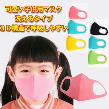 洗えるマスク 送料無料 18枚セット マスク 洗える 子供用 マスク 子ども 小さめ キッズ 立体 伸縮性 ウレタンマスク 繰り返し洗える ウィルス飛沫 花粉 防寒 紫外線蒸れない PM2.5対策 耳が痛くならない 肌荒れしない 無地 ポリウレタン スポンジ
