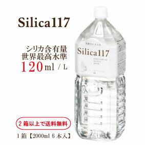 奇跡の含有量!シリカ120mg/Lスーパープレミアム天然シリカ水Silica117(シリカ117)サルフェート含有2L1箱(6本セット)