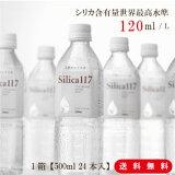 送料無料 シリカ水 美容 健康 国産天然シリカ水 Silica117 シリカ117 ミネラルウォーター 500ml×24本 無添加 非濃縮 軟水 温泉水