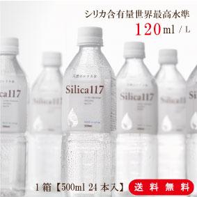 奇跡の含有量!シリカ120mg/Lスーパープレミアム天然シリカ水Silica117(シリカ117)サルフェート含有500ml1箱(24本セット)