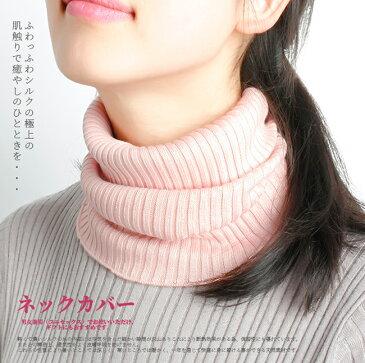 ■シルク85%カシミヤ15%【暖かネックカバー】首元にフィットするリブ編み ●帽子やマスク風にも【32%OFF】
