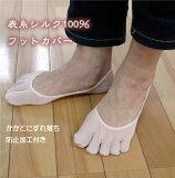 表糸シルク100%【5本指】フットカバー【ピンク・ブラック】